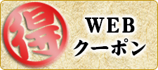 期間限定WEBクーポンGET