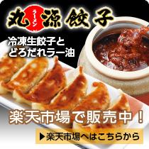 丸源餃子 楽天市場で販売中!