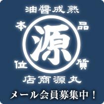丸源応援団募集中!