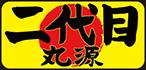 熟成醤油ラーメン「きゃべとん」 二代目丸源